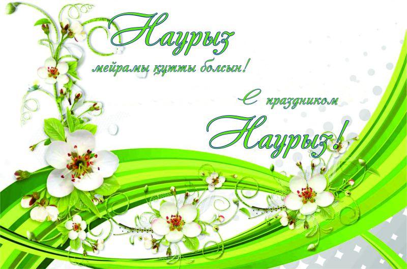 расчетом картинки поздравления с наурызом на казахском цветущие города приходят