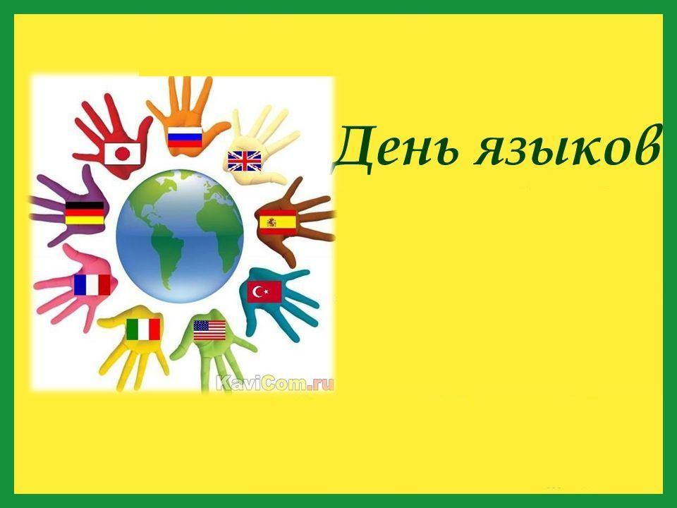 Картинки на день языка в казахстане, именем