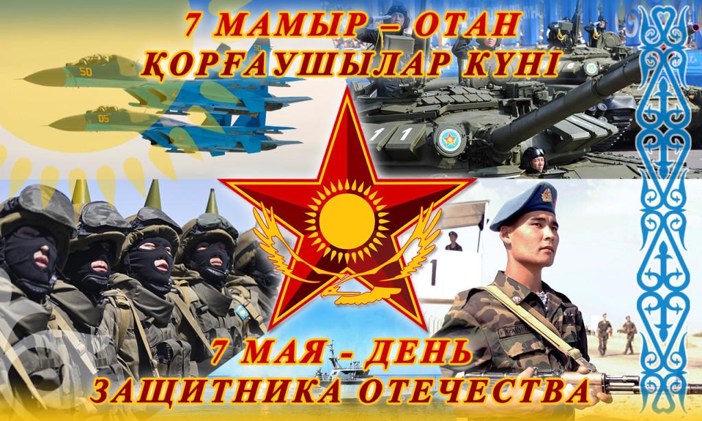 Картинки к дню защитников отечества 7 мая, хочу тебе