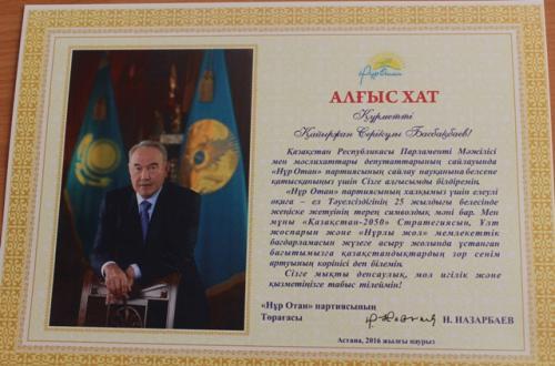 Благодарственное письмо от Президента РК